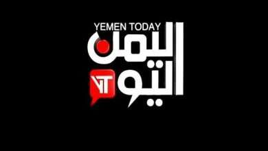 Photo of تردد قناة اليمن اليوم ومشاهدة القناة بشكل مباشر