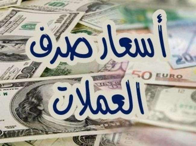 تراجع في أسعار العملات قبل موعد رمضان 2017 في اليمن
