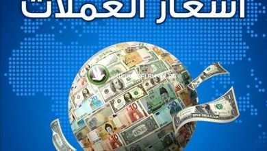 Photo of اسعار الصرف اليوم في اليمن في محافظة حضرموت اليمنية اليوم الإثنين