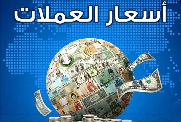 Photo of في السوق السوداء : أسعار العملات الصرف في اليمن 20 اكتوبر 2017 من سعر الدولار 20-10-2017
