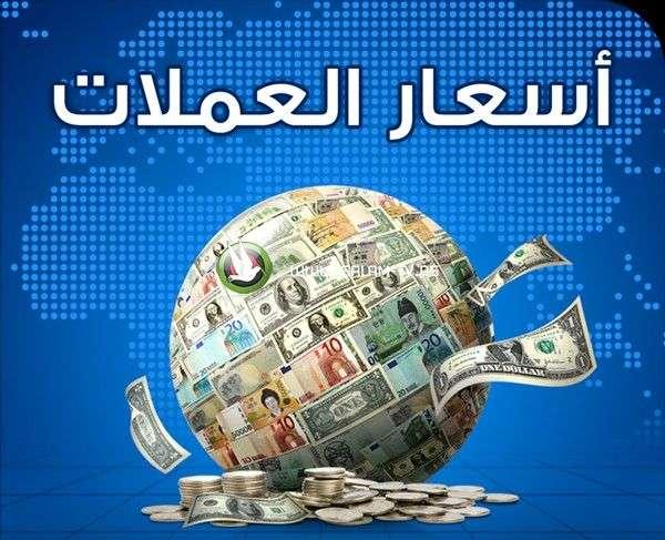 اسعار الدولار اليوم في فلسطين : سعر الصرف اليوم 22-11-2018