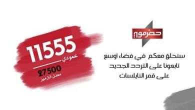 تردد قناة حضرموت على النايل سات 7
