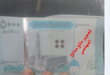Photo of عملة يمنية فئة 5000 ريال يتم إحتجازها