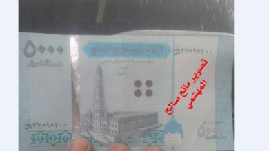 تحذيرات من التعاملات مع العملة اليمنية المزوره الجديده 2