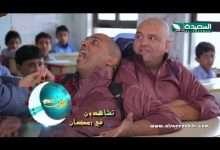 Photo of مسلسل حاوي لاوي 2 الموسم الثاني على قناة السعيدة من مسلسلات رمضان 2018