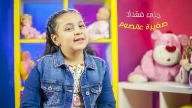 Photo of رح اصوم أنشودة صغيرة عالصوم – جنى مقداد طيور الجنة اناشيد رمضان 2017
