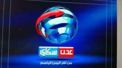 صورة مشاهدة قناة عدن سكاي اليمنية تردد ومشاهدة