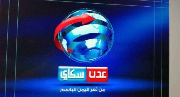 مشاهدة قناة عدن سكاي اليمنية تردد ومشاهدة
