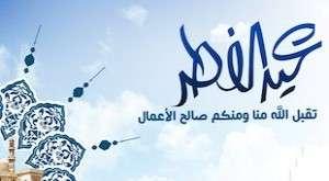 موعد أول أيام عيد رمضان الفطر في اليمن 2017 اخر يوم صيام رمضان 78