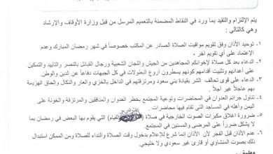 Photo of منع صلاة التراويح في ذمار من قبل الحوثيين