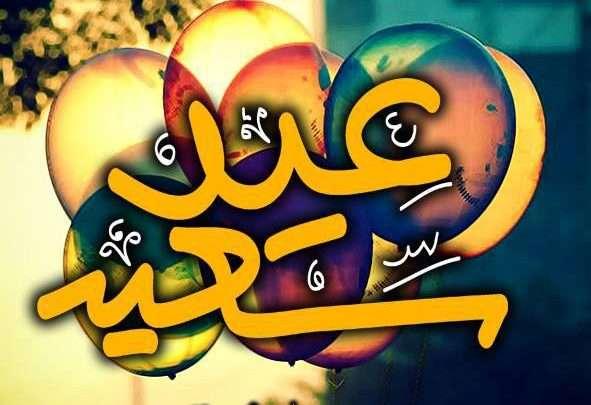 أغاني عيد الفطر 2018 , أغاني يمنية 2018 بالعيد 97