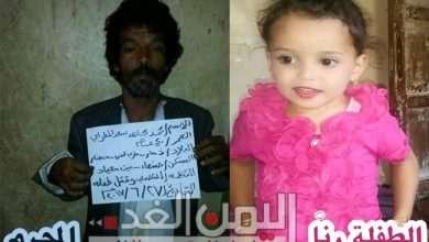 صورة جريمة مقتل الطفلة رنا المطري  ذات 3 سنوات وإغتصابها في أول أيام العيد