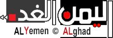 اليمن الغد