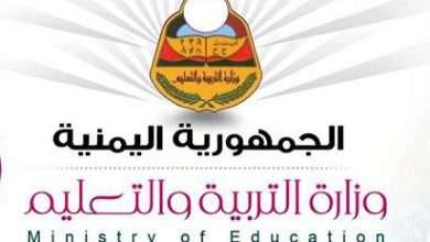 Photo of تحديث : معرفة جدول الإختبارات لـ الشهادة الأساسية والشهادة الثانوية 2018/2017 في اليمن لكل من الصف الثالث الثانوي علمي وأدبي والصف الثالث الإعدادي