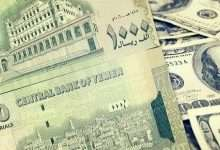 Photo of اسعار الصرف اليوم من سعر الدلار وكذلك سعر الريال السعودي