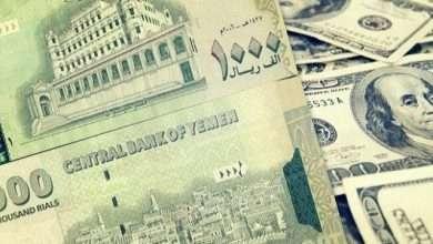 Photo of ماهو سعر الصرف من العملات اليوم في اليمن 23 اغسطس 2017 من أسعار الدولار 23-8-2017 وسعر الريال السعودي اليوم