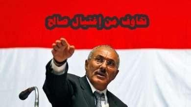 صورة موقع سعودي : مقتل علي عبدالله صالح اليوم أمام منزله في صنعاء