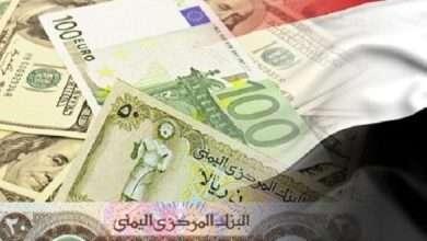 Photo of أسعار العملات الصرف اليوم في اليمن 5 سبتمبر 2017 من سعر الدولار 5-9-2017 وسعر الريال السعودي 5-9-2017