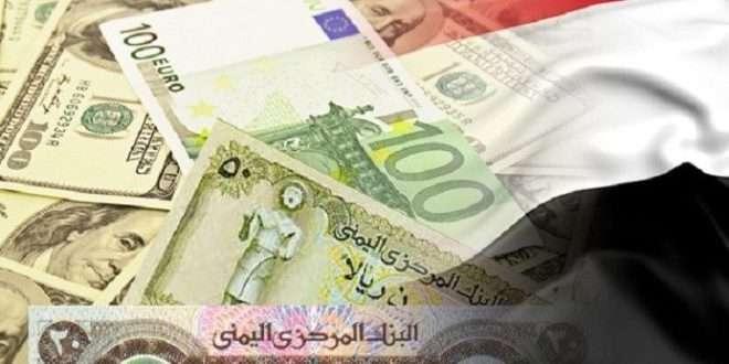 أسعار صرف العملات اليوم في اليمن