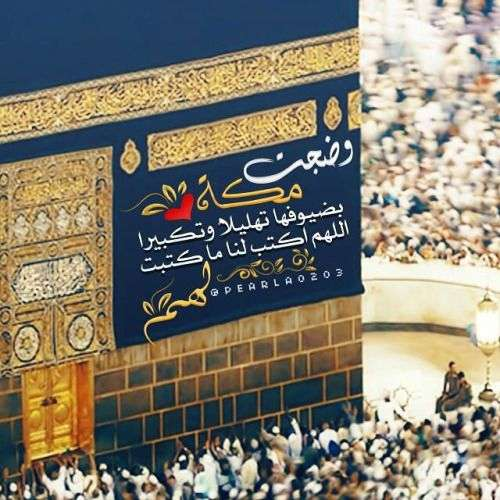 Photo of تهنئة عيد الفطر 2020 مسجات رسائل عيد الفطر 2020 رسائل عيد الاضحى