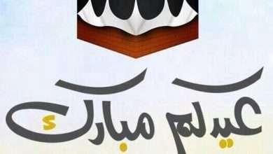 Photo of رسائل عيد الأضحى 2017 مع مسجات العيد بمناسبة العيد 1438 رسائل واتس اب الحج