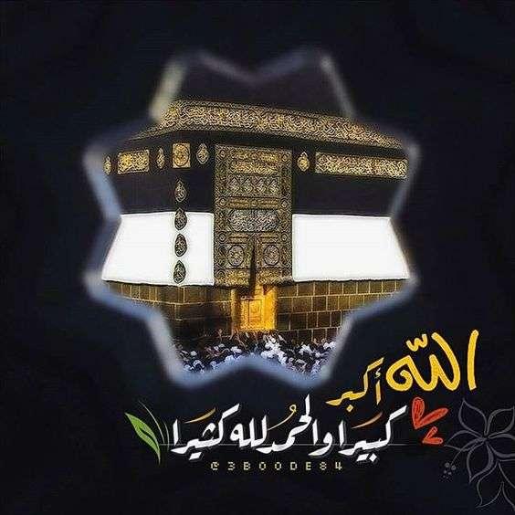 صور عيد الأضحى المبارك 2018 والتعرف على فضل صيام ذي الحجة وكذلك وقفة عرفة