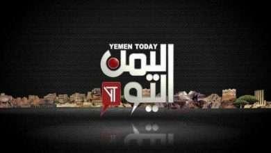 صورة مشاهدة قناة اليمن اليوم على الإنترنت تردد قناة اليمن اليوم على الإنترنت