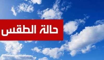 Photo of حالة الطقس اليوم في اليمن 21-3-2020