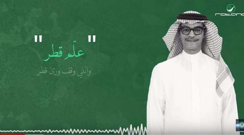 فنانون 7 يبدعون في عمل مشترك في أغنية علم قطر