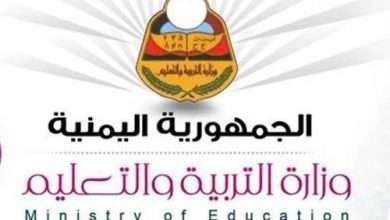 نتيجة الشهادة الثانوية العامة في اليمن صنعاء الحوثيين انصار الله 2020 اسماء الاوائل في اليمن صنعاء 10