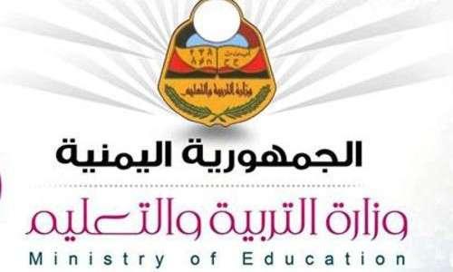 نتيجة الشهادة الثانوية العامة في اليمن صنعاء الحوثيين انصار الله 2020 اسماء الاوائل في اليمن صنعاء 1