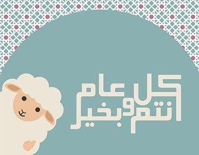 صورة تهنئة عيد الأضحى عن طريق رسائل عيد الأضحى 2020 من رسائل رومانسية 2020 وايضاً رسائل حب 2018 بالعيد