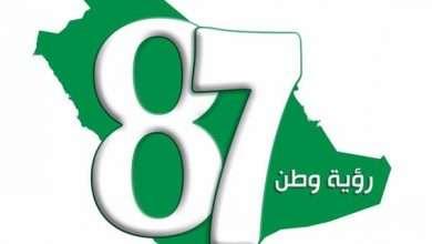 Photo of صور اليوم الوطني 87 السعودي وماهو موعد إجازة العيد الوطني في المملكة العربية السعودية 2017 الموافق 1439
