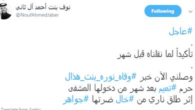 صورة مقتل زوجة تميم أمير قطر بعد ان تم اطلاق النار عليها واخبار تتحدث عن وفاة نوره هذال الدوسري