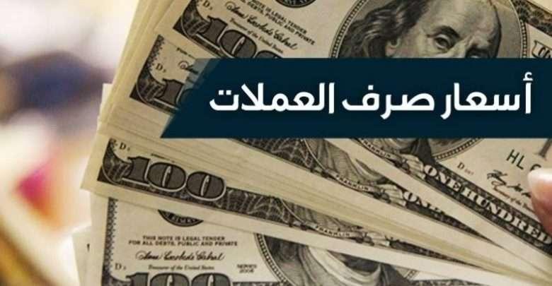 صورة سعر الدولار اليوم 1-10-2017 في البنوك المصريه من أسعار العملات اليوم الأحد 1 تشرين الأول اكتوبر 2017