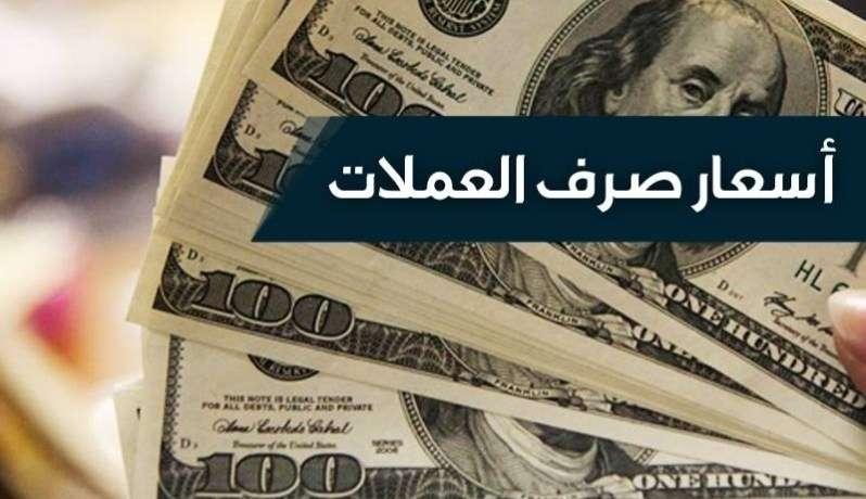 اسعار العملات الدولار