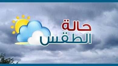 Photo of حالة الطقس اليوم 30-9-2017 معرفة الحالة الجوية اليمن 30 سبتمبر 2017
