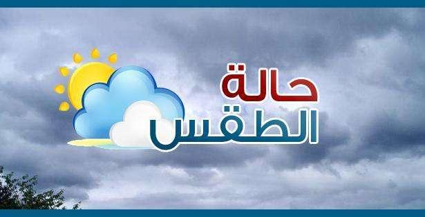 حالة الطقس اليوم 30-9-2017 معرفة الحالة الجوية اليمن 30 سبتمبر 2017