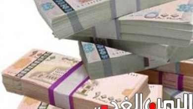 Photo of اسعار الصرف في اليمن اليوم 7-8-2020