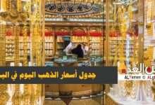 صورة اسعار الذهب اليوم في اليمن 6-9-2020