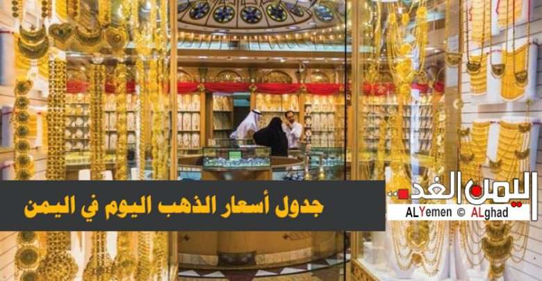 Photo of الأسعار اليومية اليوم من أسعار الذهب في اليمن اليوم الخميس 26-10-2017