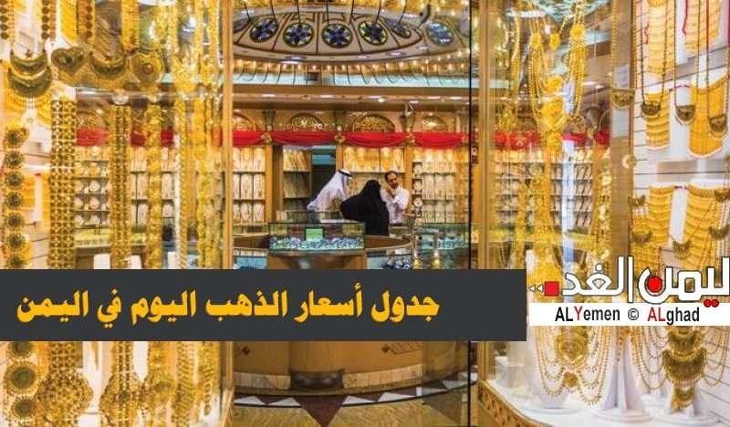 اسعار الذهب اليوم في اليمن من الاسعار اليومية