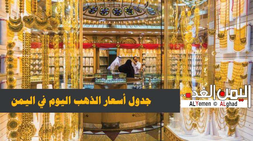 اسعار الذهب اليوم في اليمن 5-5-2018