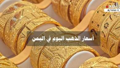 Photo of اسعار الذهب في اليمن 14-7-2019