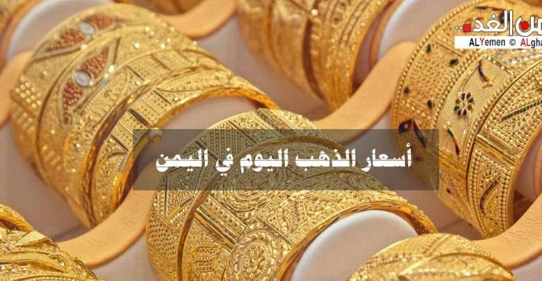 اسعار الذهب في اليمن اليوم الأحد 1