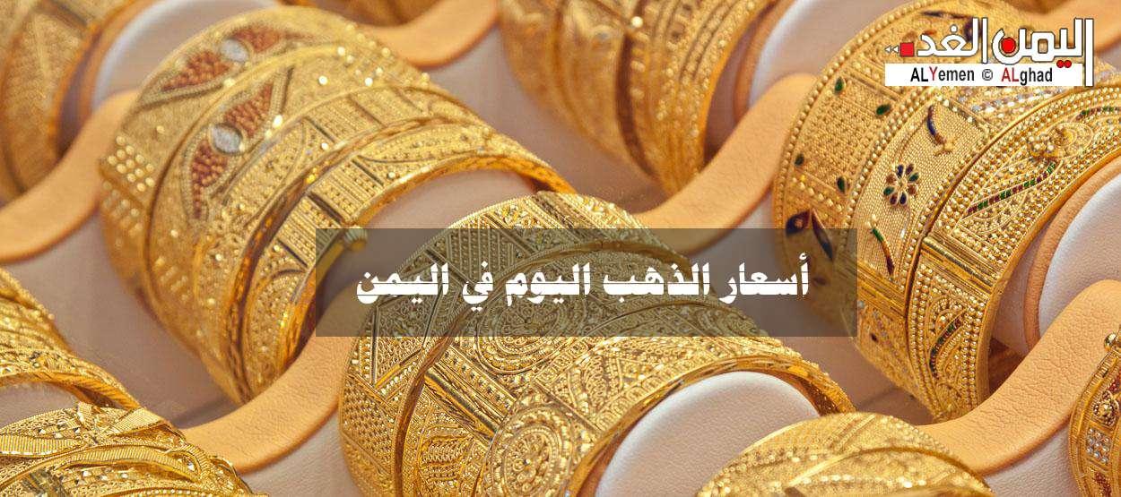 اسعار الذهب اليوم 15-5-2018 من سعر الذهب والجرام الذهب الجنية الذهب gold-price-today