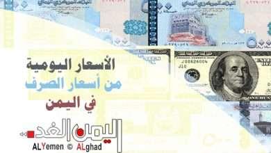 اسعار الصرف في اليمن 25-1-2020 صنعاء - عدن السوق السوداء سعر الدولار سعر الريال السعودي 7