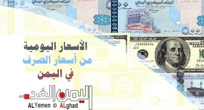 اسعار الصرف في اليمن صباح الخميس