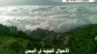 Photo of حالة الطقس اليوم 7-10-2017 في اليمن درجة الحرارة والريال والأمطار