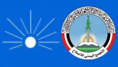 Photo of أحزاب تدين إغتيال الشيخ عادل الشهري اليوم السبت في عدن